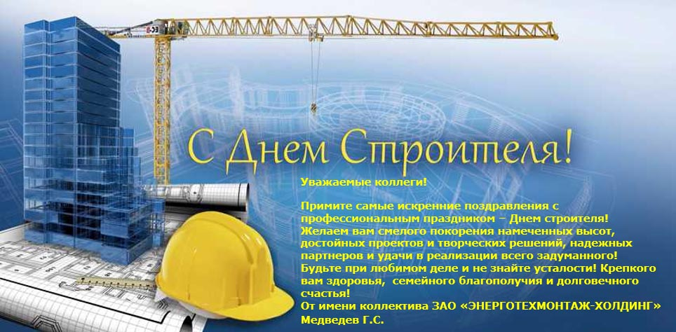 Поздравления с профессиональным праздником партнерам и коллегам
